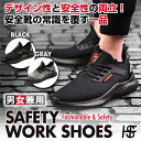 【頑張って送料無料】[HAFOS] 安全靴 メンズ 作業靴 スニーカー 鋼先芯(JIS H級相当) ワークシューズ 男女兼用 軽量…