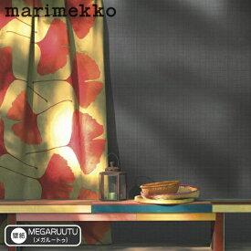 マリメッコ/marimekko 壁紙 メガルートゥ/MEGARUUTU 1ロール/10.05m x 53cm 不織布/不燃 グレイ/ベージュ/ライトブルー/黄土/ブラック/クリーム 17980/17981/17982/17983/17984/17985【正規輸入品】