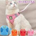 猫 猫用 ハーネス ねこ リード付 ペット ベスト かわいい 抜けない 簡単装着 散歩 胴輪 お出かけ キャット ドッグ メッシュ 送料無料