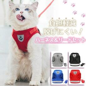 猫 猫用 ハーネス ねこ リード付 ネコ ペット ベスト かわいい 抜けない ダブル 簡単装着 散歩 胴輪 お出かけ キャット ドッグ メッシュ サイズ交換OK XS S M L XL 送料無料