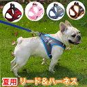 犬 ハーネス 中型犬 大型犬 小型犬 夏用 ステップハーネス ウェアハーネス 介護用 首輪 送料無料