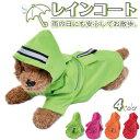 犬用レインコート 犬 レインコート 犬服 小型犬 雨具 ポンチョ ペット服 ドッグウェア 送料無料 散歩