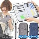 セール Mialysa パスポートケース 大容量 タイムセール スキミング防止 保険証ケース 通帳ケース 母子手帳ケース 紙幣 カードケース ト…