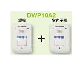 【最大450円OFFクーポン対象店舗】【送料無料!】DXアンテナ ワイヤレスインターホン(親機・室内子機セット)DWP10A2 【HC-15-Bの後継機種】