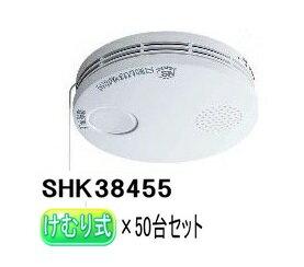 【お得な50台セット!・送料無料!】住宅用火災警報器 薄型 電池式 Panasonic(パナソニック ) けむり当番 SHK38455(SH38455Kの後継品)