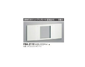 誘導灯 リニューアルプレート B級BL形(20B形) 壁埋込用 TOSHIBA(東芝ライテック) FBA-2110 【FBA2110】