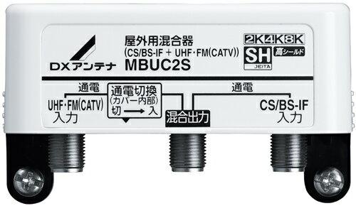 【送料無料!】屋外用混合器(CS/BS-IF+UHF・FM(CATV))[2K・4K・8K対応] MBUC2S