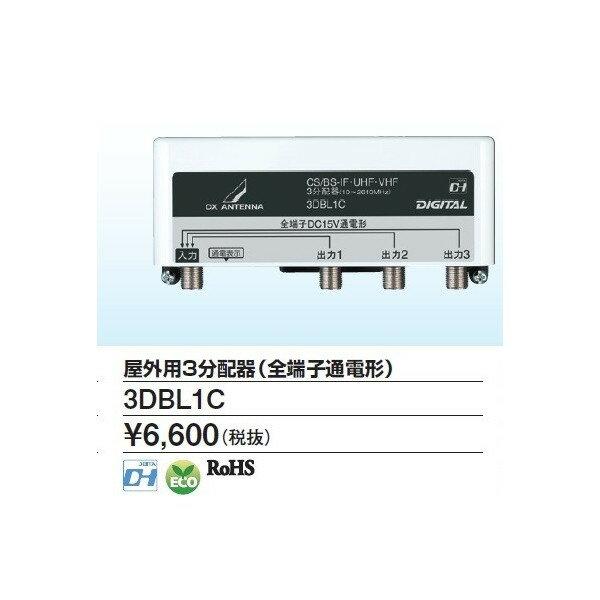 DXアンテナ 屋外用3分配器(全端子通電) 3DBL1C