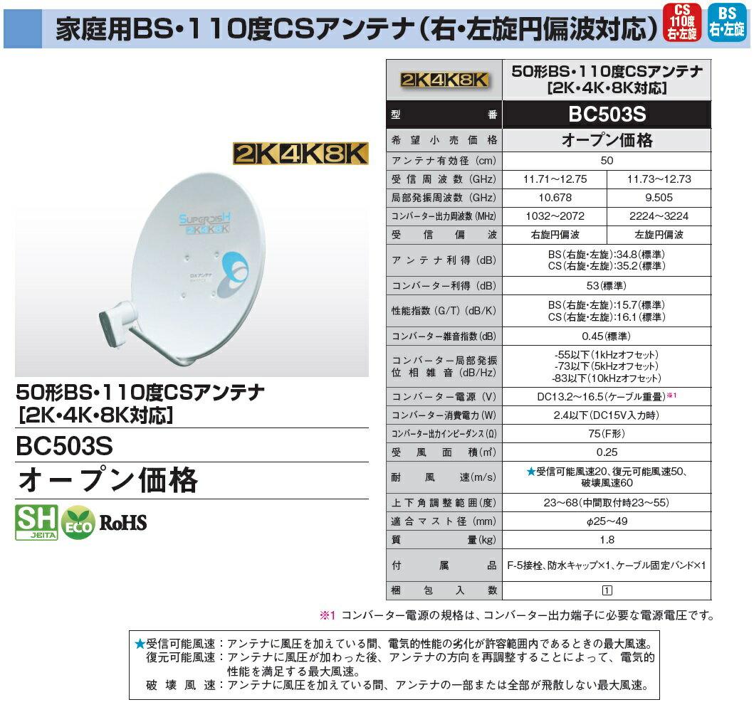 【12/14 10:00〜12/17 9:59限定!エントリーでポイント+5倍!】【送料無料!】50形BS・110度CSアンテナ[2K・4K・8K対応] DXアンテナ BC503S