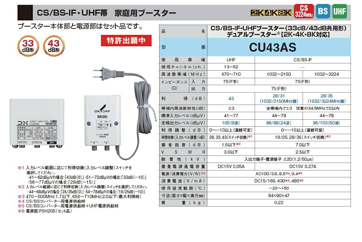 【送料無料!】DXアンテナ CS/BS-IF・UHF用ブースター【4K・8K対応】(33dB/43dB共用形)デュアルブースター CU43AS (GCU433D1S WEB専用モデル)