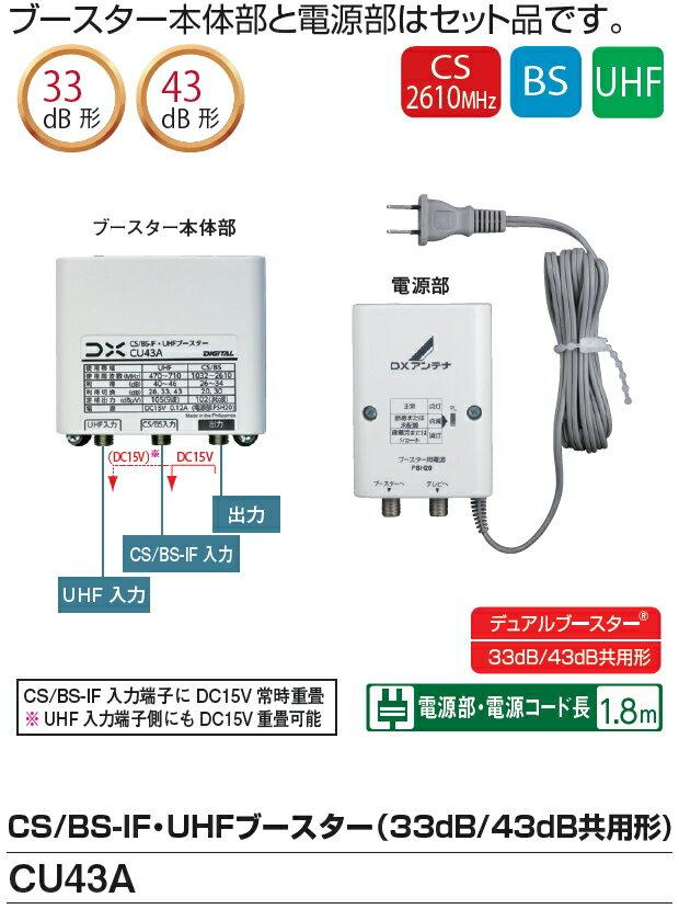 【送料無料!】DXアンテナ CS/BS-IF・UHFブースター 33dB/43dB共用形 CU43A (GCU433D1WEB専用モデル)