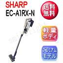 【限定5台 在庫あり】SHARP(シャープ) スティック型コードレスサイクロン式掃除機 プレミアムパッケージモデル EC-A1RX-N ゴールド系【ECA1RXN】