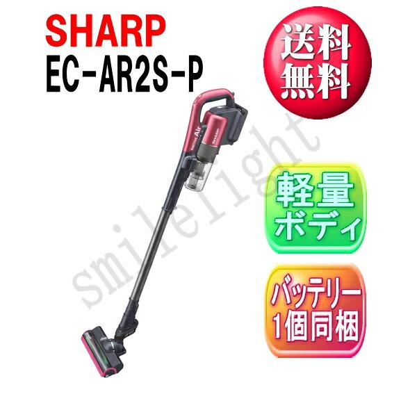 シャープ 充電式スティック&ハンディクリーナー(自走パワーブラシ) RACTIVE Air(ラクティブ エア) EC-AR2S-P ピンク系【ECAR2SP】