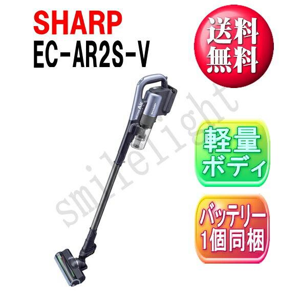 シャープ 充電式スティック&ハンディクリーナー(自走パワーブラシ) RACTIVE Air(ラクティブ エア) EC-AR2S-V バイオレット系【ECAR2SV】