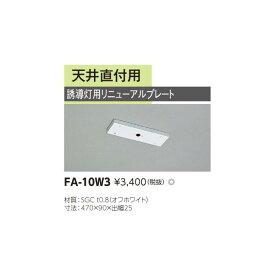 誘導灯 リニューアルプレート C級(10形)用 天井直付用 TOSHIBA(東芝ライテック) FA-10W3 【FA10W3】