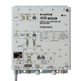 マスプロ 共同受信用ブースター (FM・UHF・BS/CS増幅)45dB型 4K・8K対応 FUBCAW45