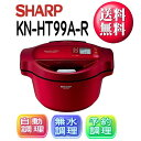 【在庫あり】SHARP シャープKN-HT99AHEALSIO ヘルシオホットクック【KNHT99A】