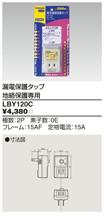 【送料無料】東芝ライテック 漏電保護タップ 住宅電気設備 LBY-120C【LBY120C】