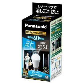 【送料無料】パナソニック LED電球 口金直径26mm 電球60W形相当 昼光色 一般電球・人感センサー LDA8D-G/KU/NS【LDA8DGKUNS】