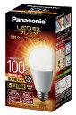 【送料無料】パナソニック LED電球 口金直径26mm 電球100W形相当 電球色 一般電球 LDA13L-G/Z100E/S/W【LDA13LGZ100ES…
