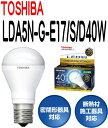 東芝ライテック LED電球LDA5N-G-E17/S/D40W広配光タイプ小形電球40W形相当【LDA5NGE17SD40W】昼白色/E17口金