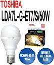 東芝 LDA7L-G-E17/S/60WLED電球 電球色 ミニクリプトン形広配光タイプ小形電球60W形相当【LDA7LGE17S60W】