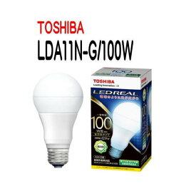 【お得な10台セット】東芝 LED電球一般電球形LDA11N-G/100W全方向タイプ一般電球100W形相当【LDA11NG100W】