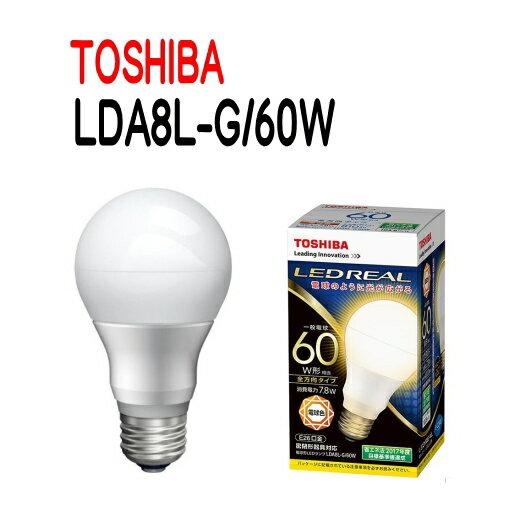 【お得な10台セット 送料無料】東芝 (TOSHIBA) LDA8L-G/60WLED電球 一般電球形全方向タイプLEDREAL 60W形相当【LDA8LG60W】