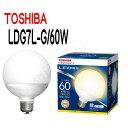 LED電球 TOSHIBA(東芝ライテック) E26口金 広配光タイプ 電球色 ボール電球形60W形相当 LDG7L-G/60W 【LDG7LG6…