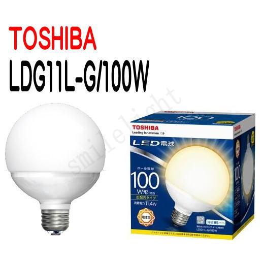 LED電球 TOSHIBA(東芝ライテック) E26口金 広配光タイプ  電球色 ボール電球形100W形相当 LDG11L-G/100W 【LDG11LG100W】