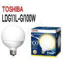 LED電球 TOSHIBA(東芝ライテック) E26口金 広配光タイプ  電球色 ボール電球形100W形相当 LDG11L-G/100W 【LDG…