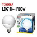 東芝(TOSHIBA)LDG11N-H/100WLED電球 ボール電球形ボール電球100W形相当 【LDG11NH100W】
