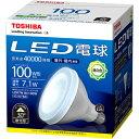 東芝TOSHIBA LED電球 LDR7N-W/100W  ビームランプ形 ビームランプ100W形相当【LDR7NW100W】 (LDR8N-W後継タイプ)