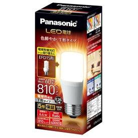 パナソニック LED電球 口金直径26mm 電球60W形相当 電球色相当(6.4W) 一般電球・T形タイプ 密閉器具対応 LDT6L-G/S/T6【LDT6LGST6】