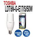 東芝ライテック LED電球LDT6N-G-E17/S/50W全方向タイプ小形電球50W形相当(T形)【LDT6NGE17S50W】昼白色/E17口金