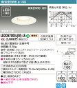 TOSHIBA(東芝ライテック) LEDD87000L(W)-LSLEDダウンライト【LEDD87000LWLS】