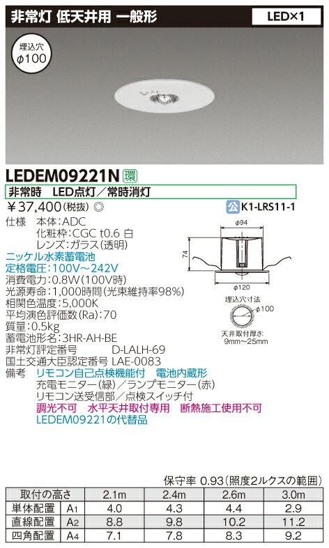 【10台セット】【送料無料】東芝ライテック 低天井用 埋込 φ100 LED非常灯専用形 LEDEM09221N (リモコン別売り・LEDEM09221後継機)