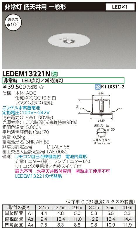 【10台セット】【送料無料】東芝ライテック 低天井用 埋込 φ100 LED非常灯専用形 LEDEM13221N (リモコン別売り・LEDEM13221後継機)