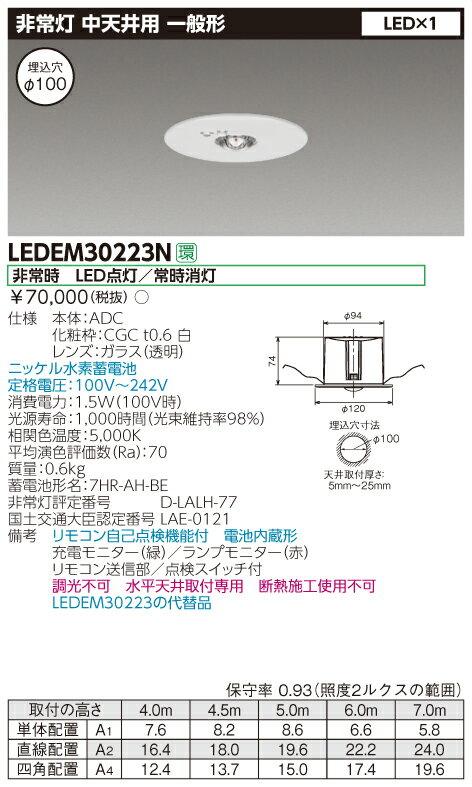 LED非常灯 埋込 φ100 中天井用 TOSHIBA(東芝ライテック) LEDEM30223N