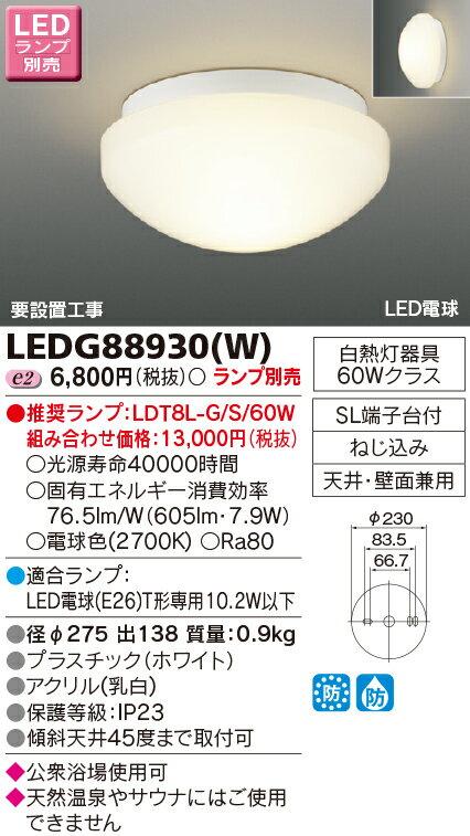 LEDバスルームライト TOSHIBA(東芝ライテック) LEDG88930(W) ※ランプ別売 【LEDG88930W】