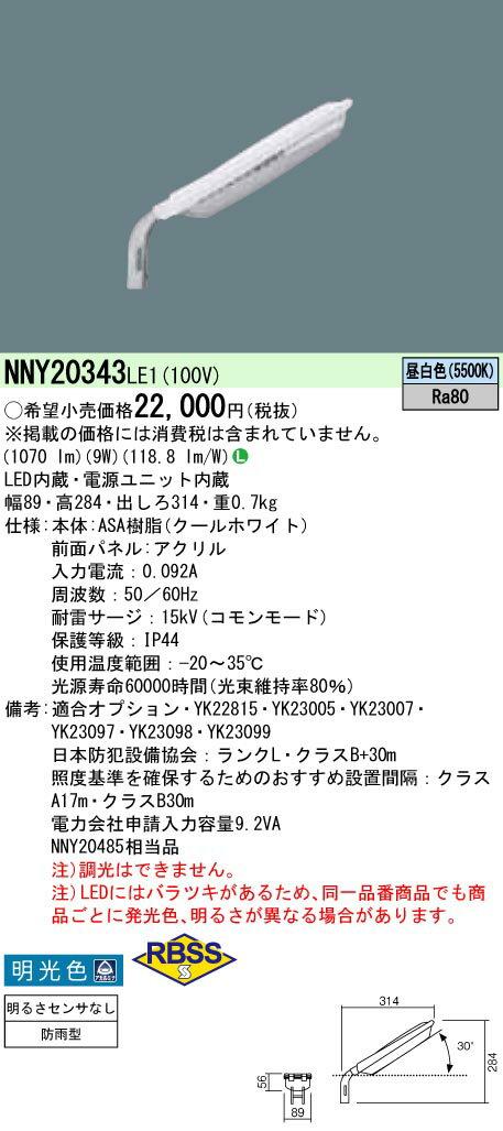 【在庫有り】パナソニック LED防犯灯10VA明るさセンサなし NNY20343LE1 (NNY20485LE1相当品)