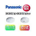 【お得な1+1台セット!・送料無料!】住宅用火災警報器 薄型 電池式 Panasonic(パナソニック ) けむり当番 SHK38455(SH38455Kの後継品)1個+ねつ当番 SHK38155(S