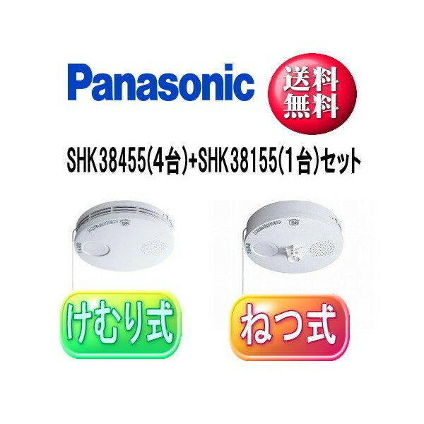 【お得な4+1台セット!・送料無料!】住宅用火災警報器 薄型 電池式 Panasonic(パナソニック ) けむり当番 SHK38455(SH38455Kの後継品)4個+ねつ当番 SHK38155(SH38155Kの後継機種)1個セット