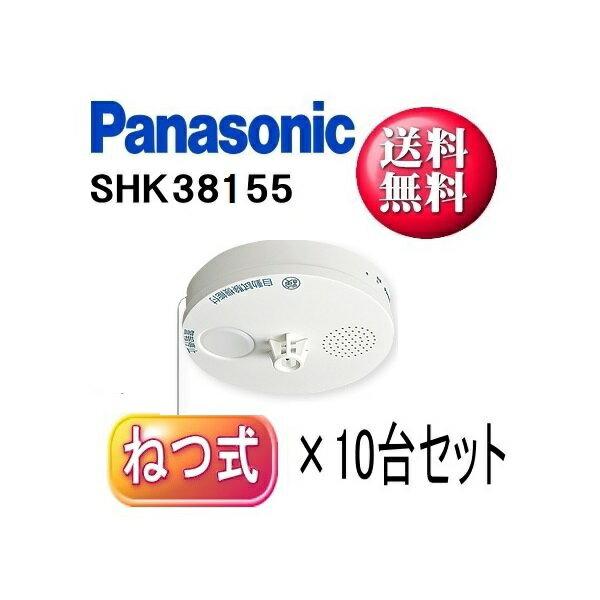 【お得な10台セット!・送料無料!】住宅用火災警報器  熱式報知器 薄型 電池式 Panasonic(パナソニック)ねつ当番 SHK38155 (SH38155Kの後継品)