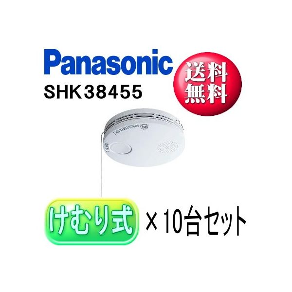 【お得な10台セット!・送料無料!】住宅用火災警報器 薄型 電池式 Panasonic(パナソニック ) けむり当番 SHK38455(SH38455Kの後継品)