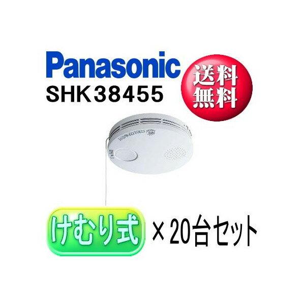 【お得な20台セット!・送料無料!】住宅用火災警報器 薄型 電池式 Panasonic(パナソニック ) けむり当番 SHK38455(SH38455Kの後継品)