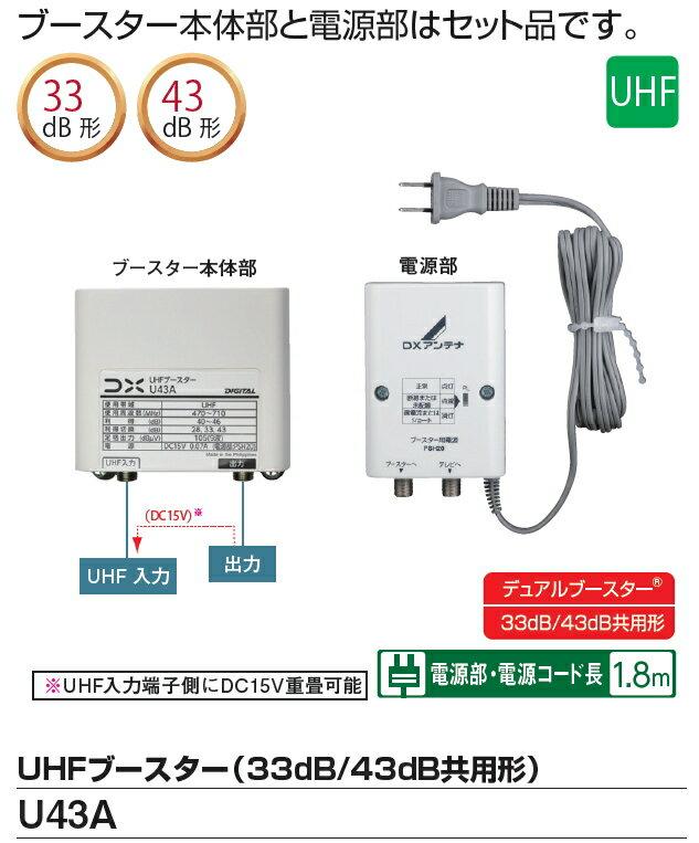 【12/14 10:00〜12/17 9:59限定!エントリーでポイント+5倍!】DXアンテナ UHFブースター 33dB/43dB共用形 U43A (BU433D1相当品)