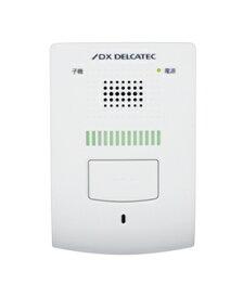 【送料無料!】DXアンテナ ワイヤレスインターホン (増設用室内子機) DWH10A1 【HC-8-Bの後継機種】