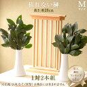 榊 枯れない プリザーブドフラワー 日本製 丹波産の榊を使用 【特上 榊 Mサイズ 一対】 生の榊と見間違う水換え不要 …