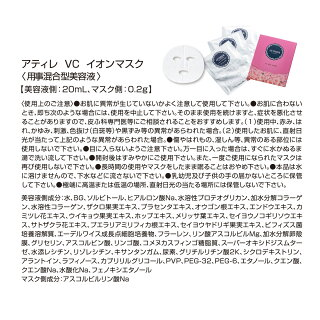 【ハーバ】VCマスク3+ブーケ